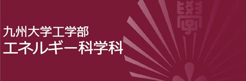 九州大学工学部エネルギー科学科